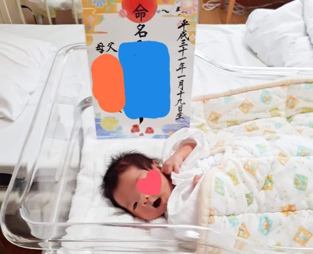 命名書 赤ちゃん