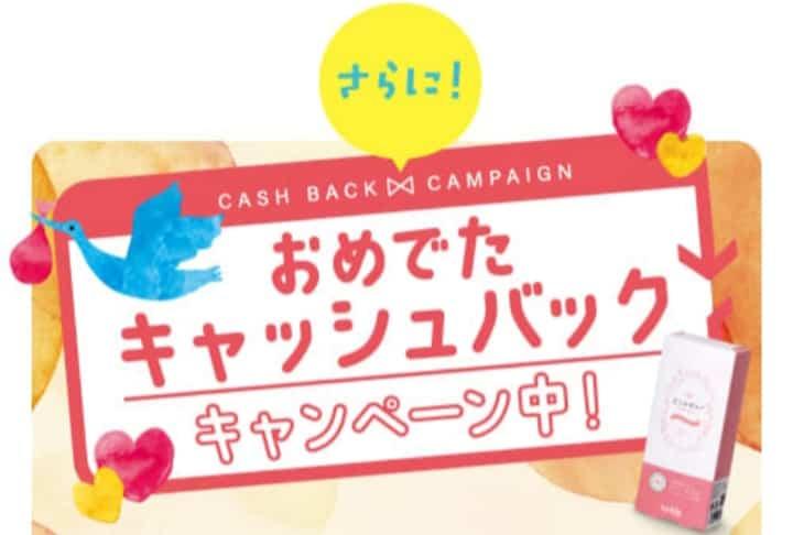 ピンクゼリー キャンペーン