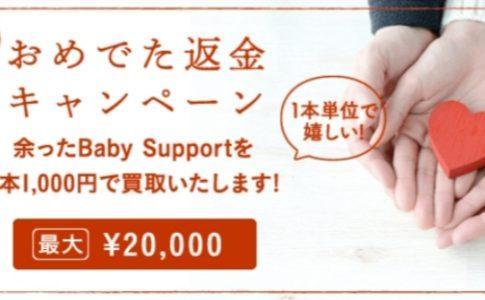 ベイビーサポート おめでた返金キャンペーン