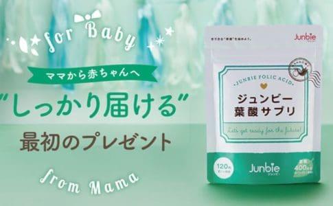 ジュンビー 葉酸サプリ