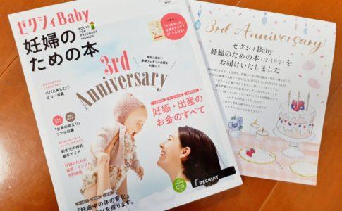 ゼクシィベビー 無料雑誌 妊婦のための本