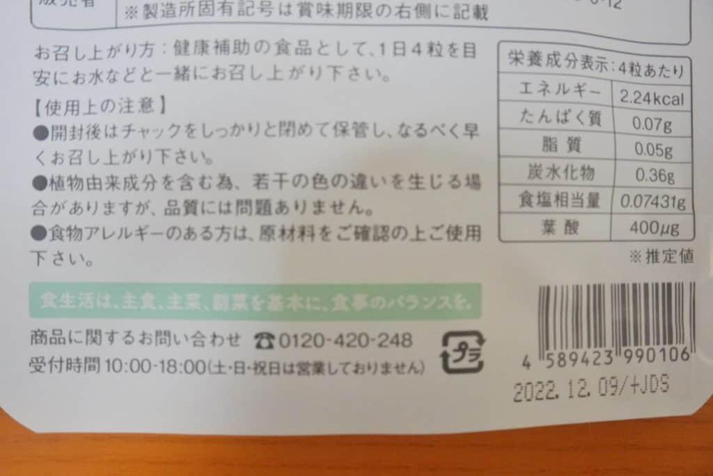ジュンビー葉酸サプリ 口コミ レビュー