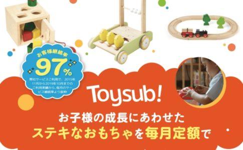 トイサブ おもちゃ