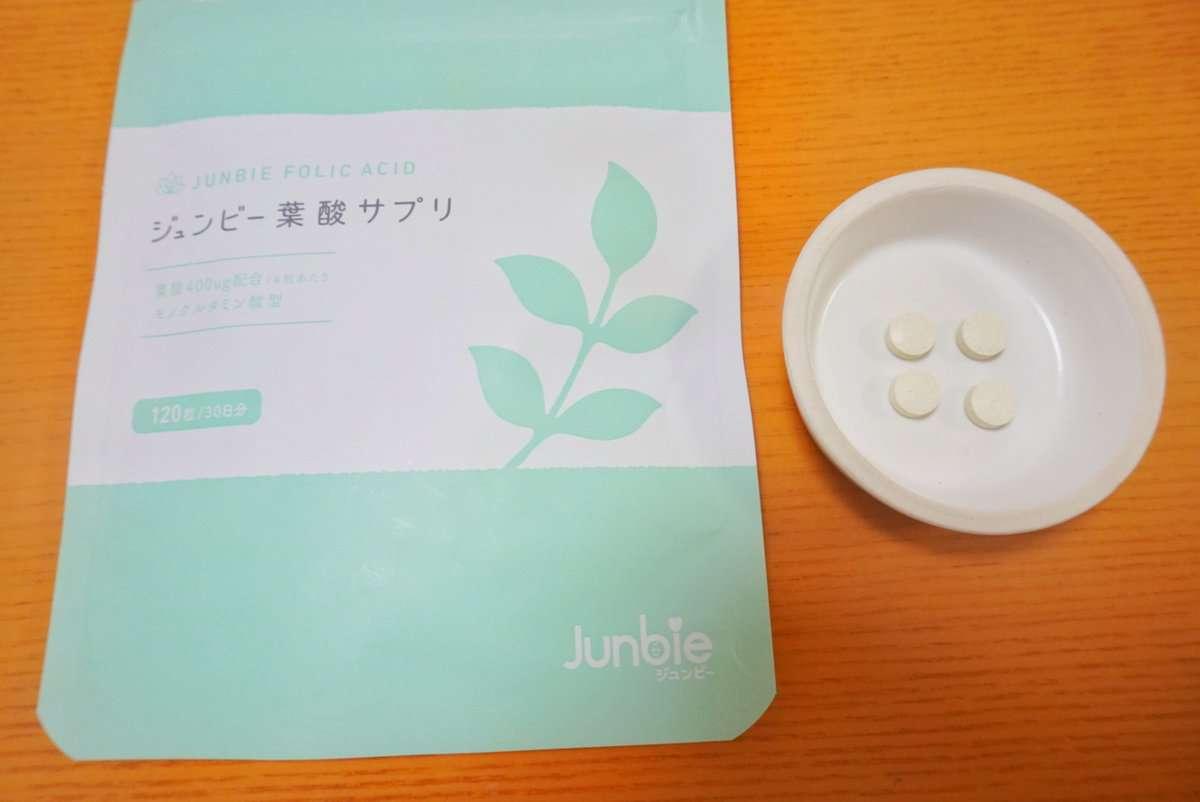 ジュンビー葉酸サプリ 口コミ
