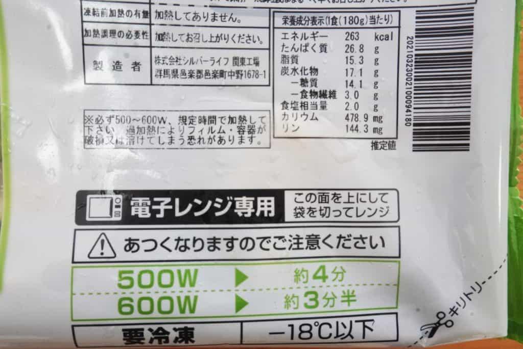 まごころケア食 栄養成分表