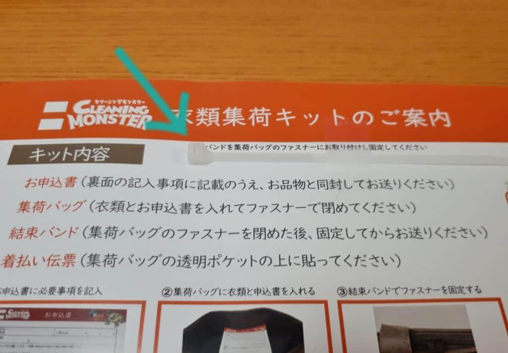 クリーニングモンスター 口コミ 評判 レビュー