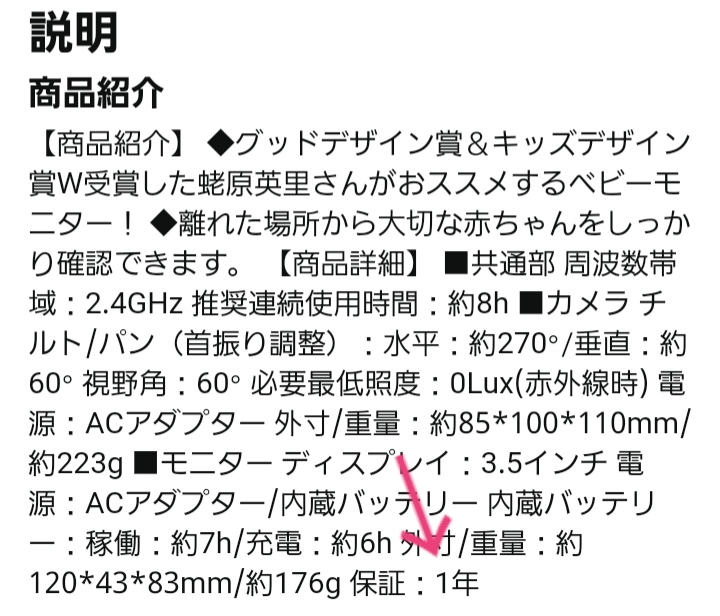 ベビーモニター えびちゃん 商品情報