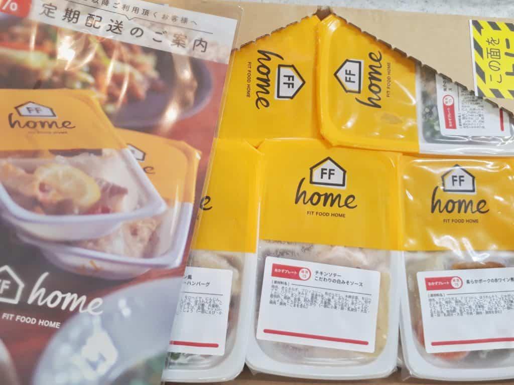 FIT FOOD HOME おかずプレートヘルス